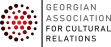 Georgian Association for Cultural Relations